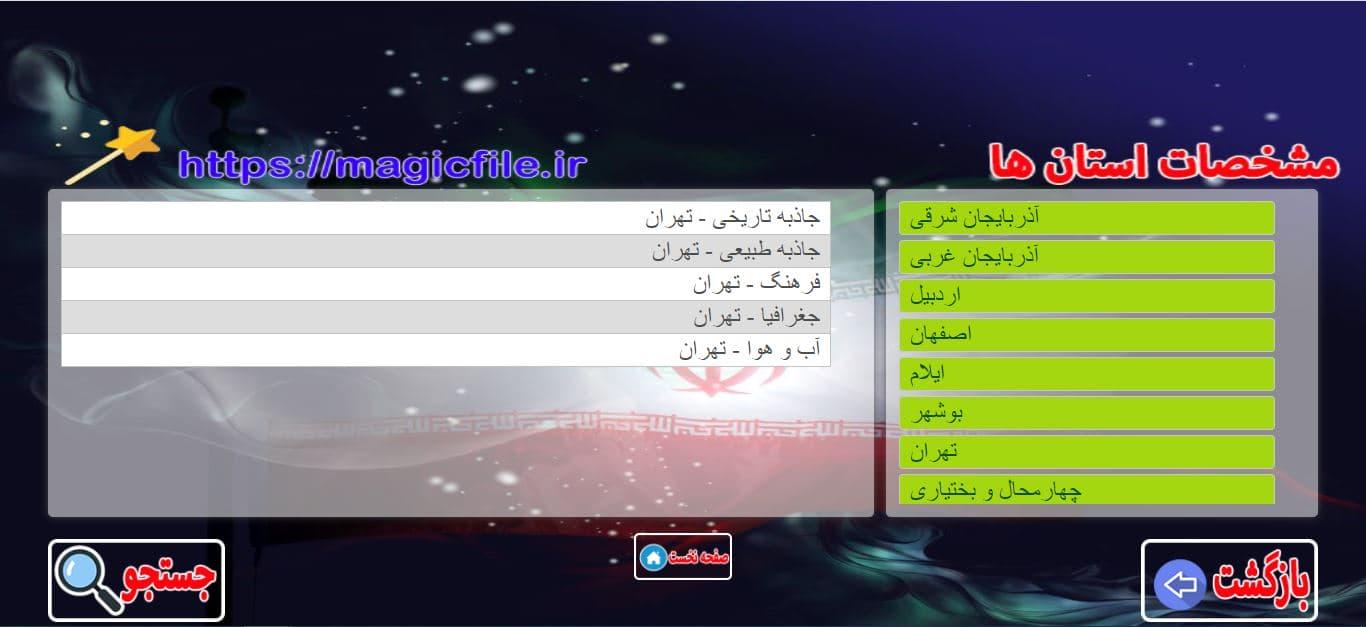 اسکریپت نمایش مشخصات شهر های ایران2