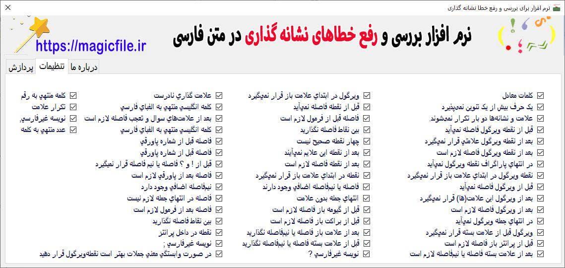 دانلود نرم افزار بررسی و رفع خطا های نشانه گذاری در متن های فارسی3