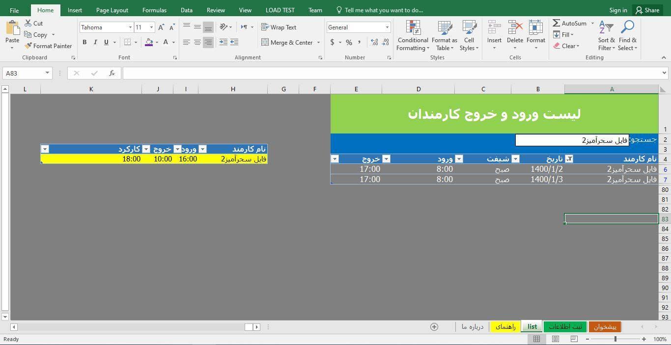 دانلود نمونه فایل اکسل برای ثبت اطلاعات ورود و خروج