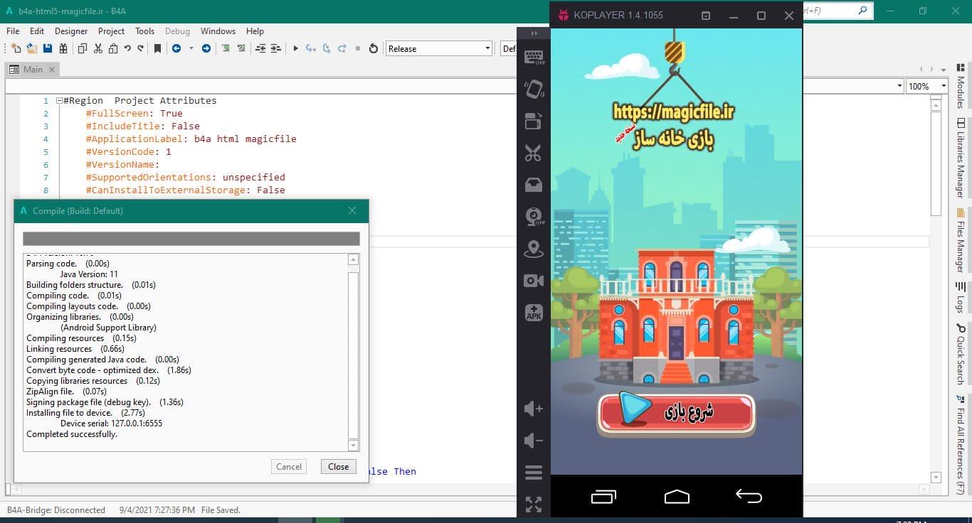 نمونه تصاویر زمان اجرای این سورس و کد ها b4a