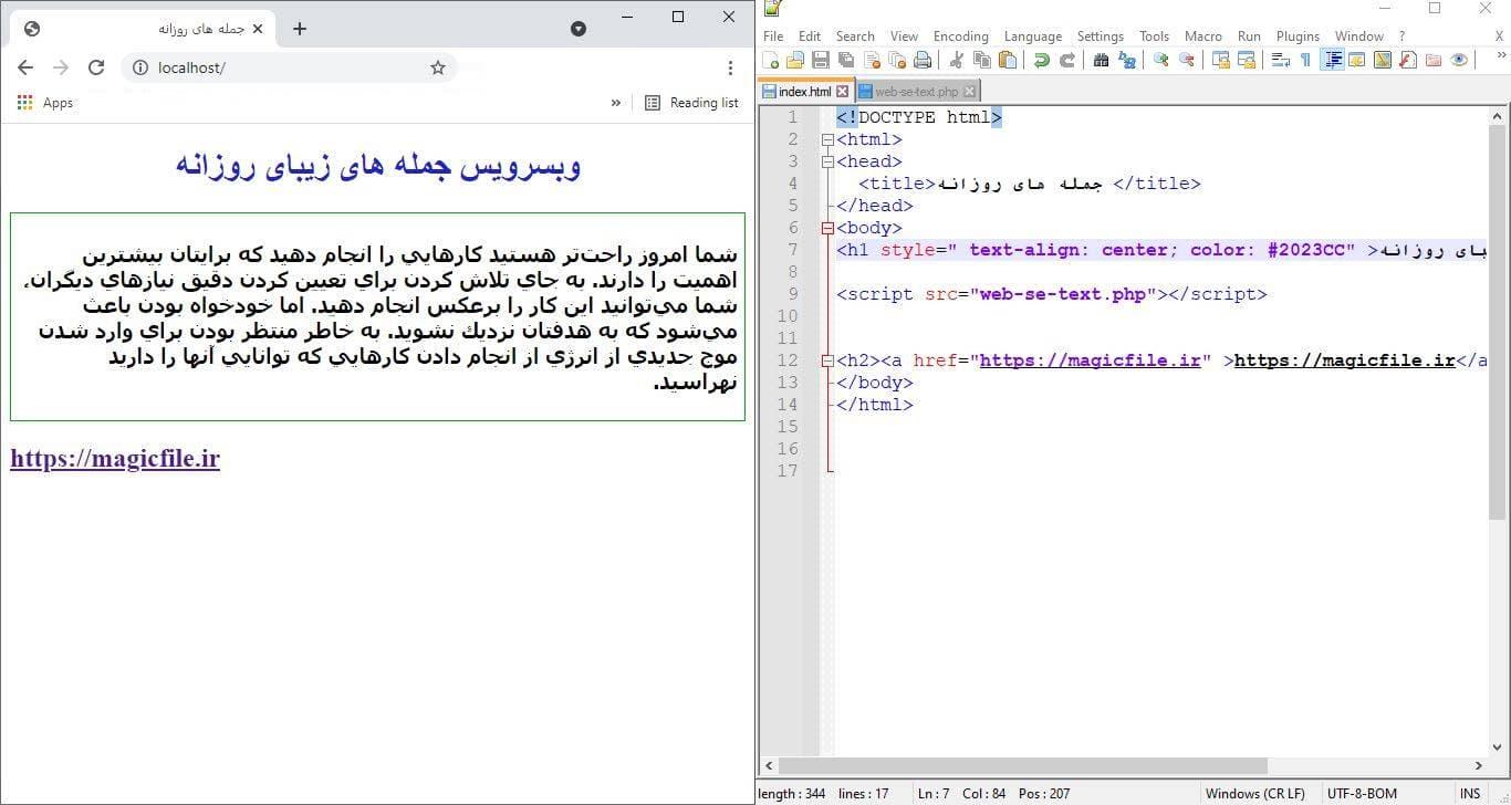 دانلود اسکریپت برای ایجاد وبسریس جملات زیبای روزانه