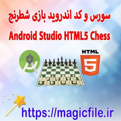 نمونهسورس-و-کد-بازی-شطرنج-طراحی-شده-با-html5-و-اجرا-بر-روی-اندروید-استودیو-Android-Studio