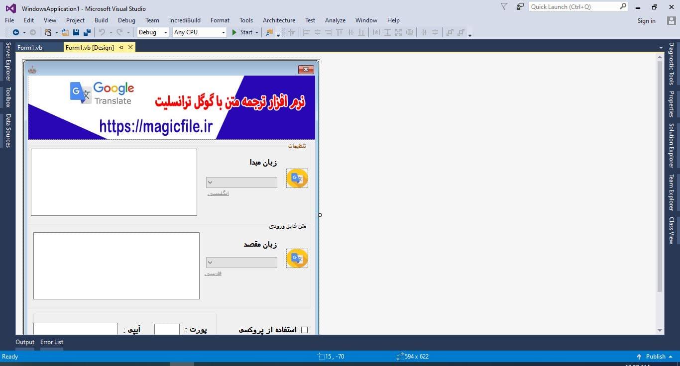 سورس و کد نرم افزار مترجم گوگل ترنسلیتGoogle Translate با ویژوال بیسیک دات نت 1