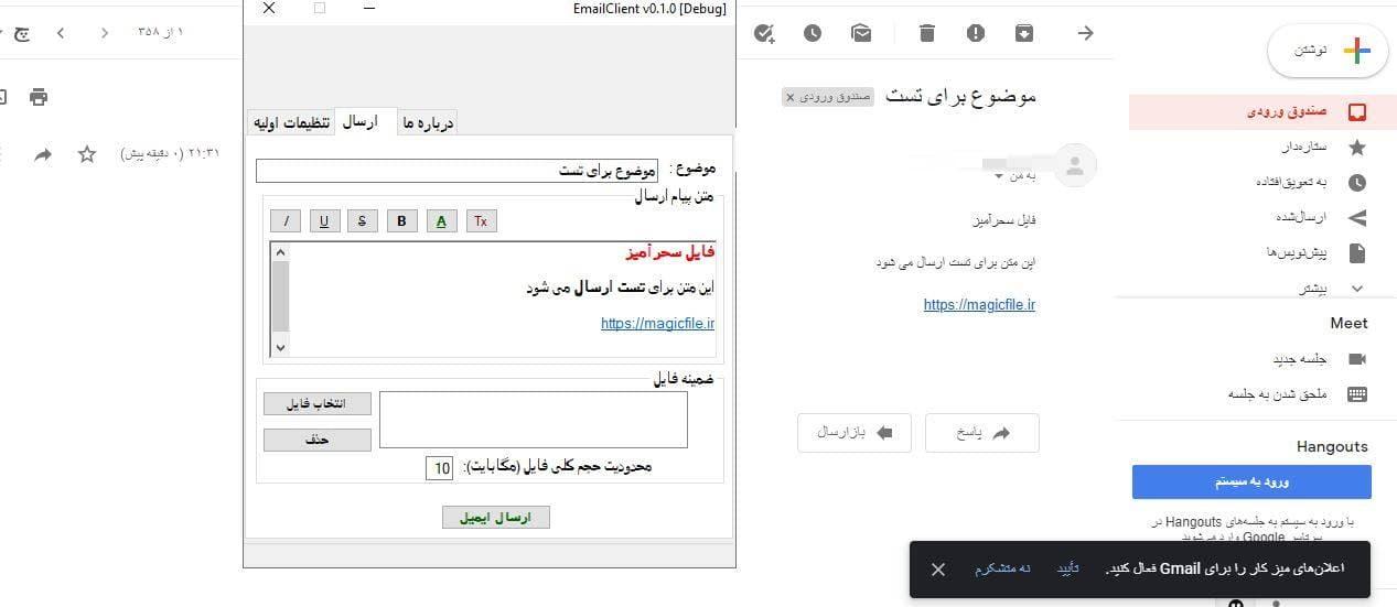 سورس کد برای ارسال ایمیل در محیط سی شارپ 3