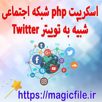 نمونه-اسکریپت-شبکه-اجتماعی-شبیه-به-توییتر-با-پی-اچ-پی(social-network-script-similar-to-Twitter-with-PHP-)