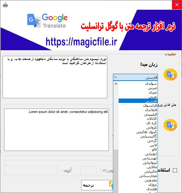 سورس و کد نرم افزار مترجم گوگل ترنسلیتGoogle Translate با ویژوال بیسیک دات نت 2