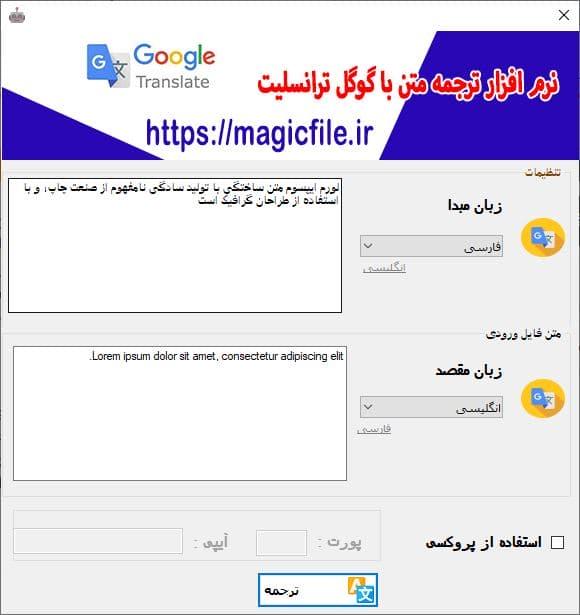 مترجم گوگل با VB.NET