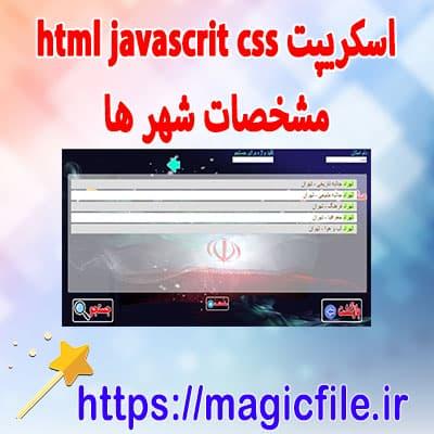 اسکریپت-نمایش-مشخصات-شهر-های-ایران-طراحی-شده-با-html-javascript-css