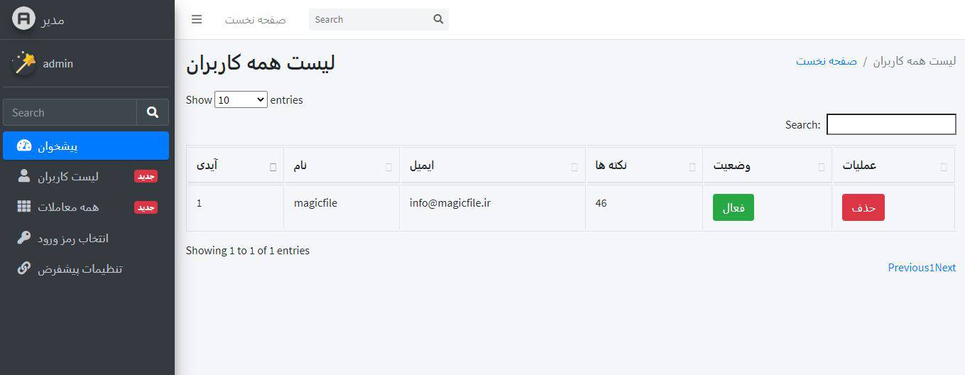 سورس و کد Scratch & Spin 6