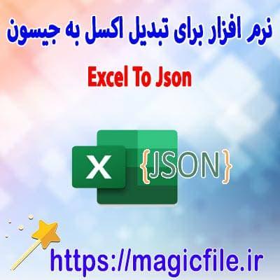 دانلود-نرم-افزار-برای-تبدیل-فایل-اکسل-به-جیسون-(-Excel-TO-Json-)