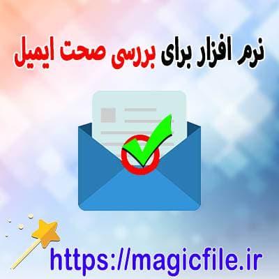 دانلود-نرم-افزار-بررسی-صحت-آدرس-ایمیل-(-با-بررسی-فرمت-و-دامنه-ارایه-دهنده-سروریس-ایمیل-)